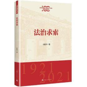 法治求索/庆祝中国共产党成立100年专题研究丛书