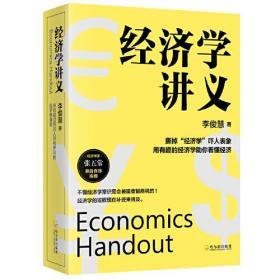 经济学讲义