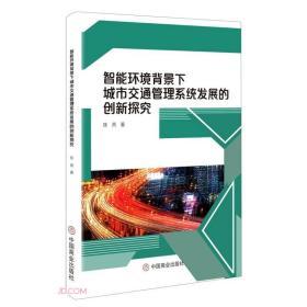 智能环境背景下城市交通管理系统发展的创新探究