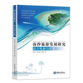 南沙旅行发展研究:动力机制与对策