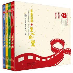 影画中国·童心向党(《开天辟地》、《建军大业》、《鸡毛信》、《南征北战》)
