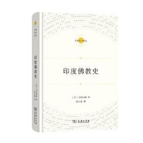 印度佛教史(宗教文化译丛)