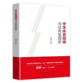 中华体育精神与体育强国梦9787200149098北京黄莉