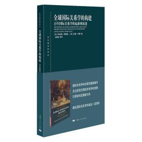 全球国际关系学的构建:百年国际关系学的起源和演进  [英]巴里·布赞 著 上海人民出版社