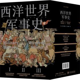 西洋世界军事史(全三册)