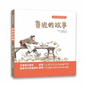 中国传统故事图画书鲁班的故事