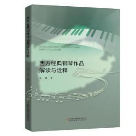 西方经典钢琴作品解读与诠释