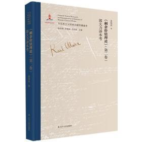 《剩余价值理论》(第二卷)郭大力译本考