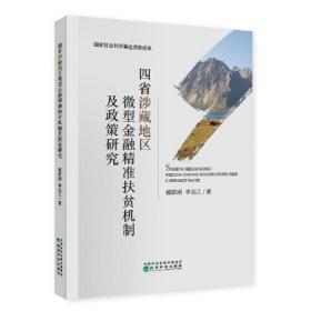 四省涉藏地区微型金融精准扶贫机制及政策研究