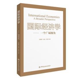 国际经济学:一个广域视角