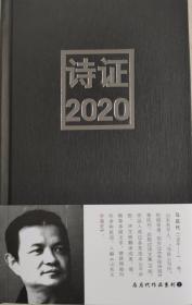 诗证2020