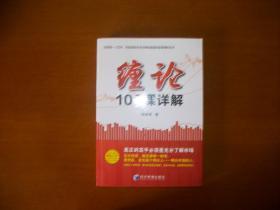 缠论108课详解  【有划线】