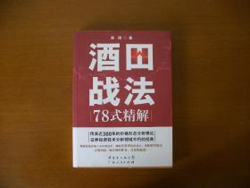 酒田战法78式精解   【有斑】