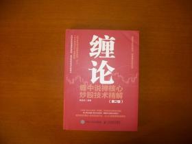 缠论:缠中说禅核心炒股技术精解  (第二版)