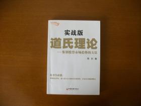 道氏理论 实战版 【有划线】