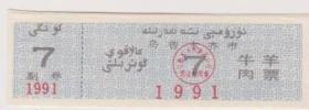 新疆牛羊肉票