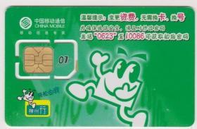 江西神州行手机卡