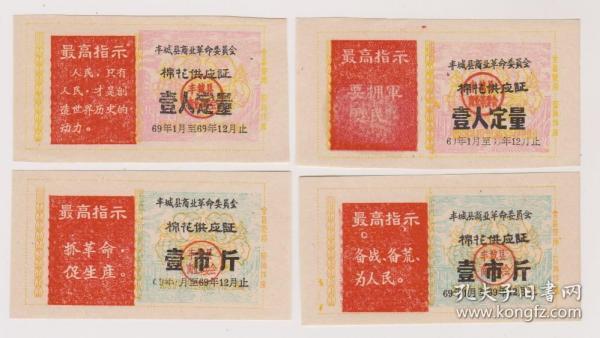 丰城县语录不同的棉花票4张
