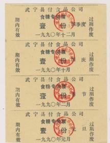 武宁县元旦、春节、国庆3节的一联糖票