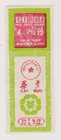 文革新疆伊犁州茶劵