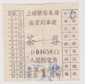 50年代上海局南京列车段茶劵