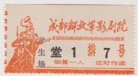 成都解放军影剧院电影票(学生场)