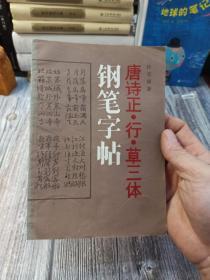 唐诗正行草三体钢笔字帖