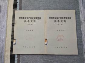 批判中国资产阶级中间路线参考资料 一二
