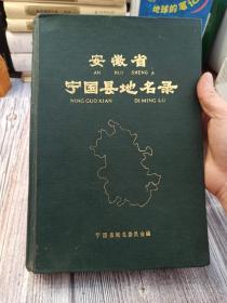 安徽省宁国县地名录
