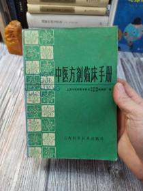 中医方剂临床手册