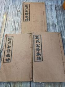 刘氏七修族谱(卷一至卷八)三册