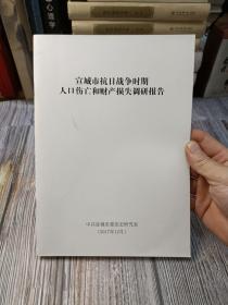 安徽省宣城市抗日战争时期人口伤亡和财产损失(初稿)