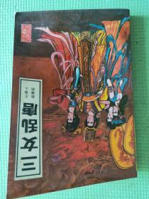三女乱唐【有私章】【1987年1版1印】