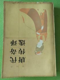 插图本唐代传奇选译【1984年1版1印】