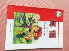 义务教育教科书 英语 (三年级起点)三年级 上册【教育部2012审定】