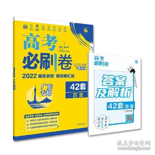 高考必刷卷 42套 历史(广东专用)