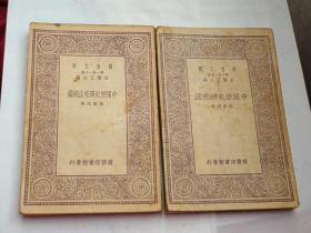 中國歷史研究法,中國歷史研究法補編  萬有文庫