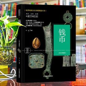 世界高端文化珍藏图鉴大系:钱币(精装)
