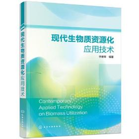 现代生物质资源化应用技术