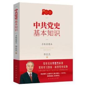 中共党史基本知识(手绘彩图本)(MZJ)*