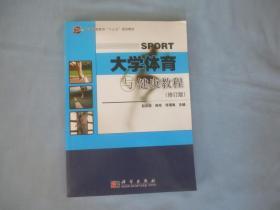 大学体育【与】健康教育【修订版】