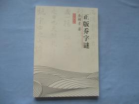 正版乔字谜【95品;见图】
