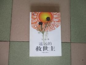 遥远的救世主【太阳花封面;95品;见图】