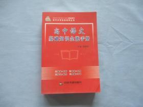 高中语文基础知识全能手册【95品;见图】
