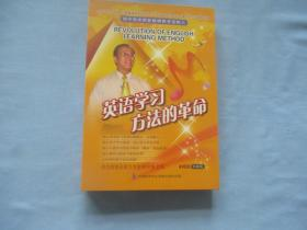 胡中海老师新巅峰教育创始人;英语学习方法的革命【含光盘4盘;见图】95品