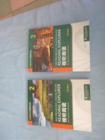 全新版大学进阶英语2、3、视听阅读学生用书【95品;见图】有光盘两盘;