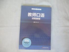 教师口语-训练教程【95品;见图】