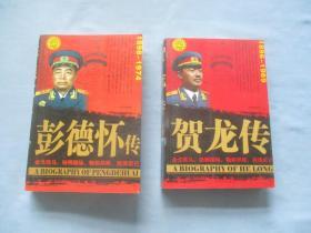 彭德怀传【1989-1974】贺龙传【1896-1969合售;9品;见图】