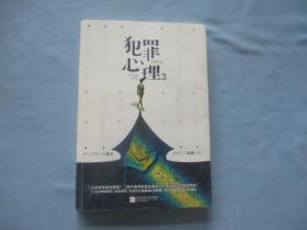犯罪心理3【9品;见图】晋江侦探小说榜首、超高人气悬疑少说