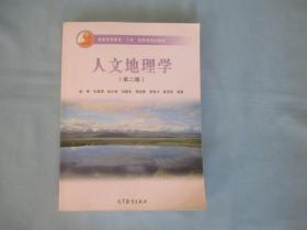 人文地理学【第二版】9品;见图、前四页有笔记